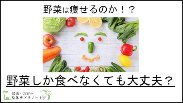 野菜は痩せる?【野菜しか食べないダイエットは効果あるのか?】TOP