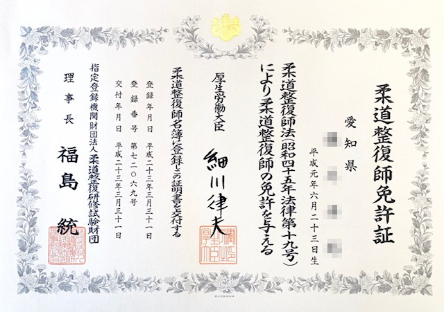 柔道整復師 免許証TAKA