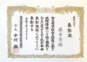 柔道整復師の医療専門学校 優秀賞