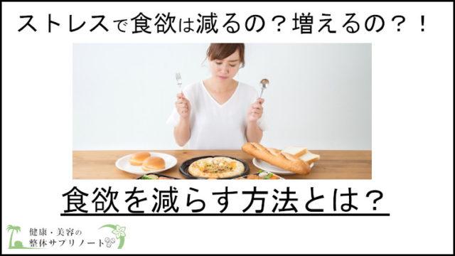 【食欲を減らす技術】ストレスで食欲は減るの?増えるの?TOP