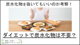 ダイエットで炭水化物を抜くのはあり?【炭水化物を抜いてカロリーOFFできるか解説】TOP