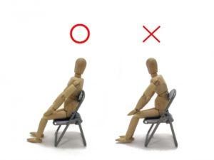 腰痛の出ない座り方
