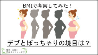 BMIでデブとぽっちゃりがどこからか考えてみた。【理想体重も解説】TOP