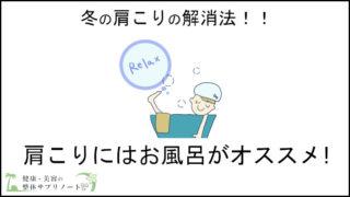 【冬の肩こり】原因と2つの対策。お風呂が肩こり解消におススメな話TOP