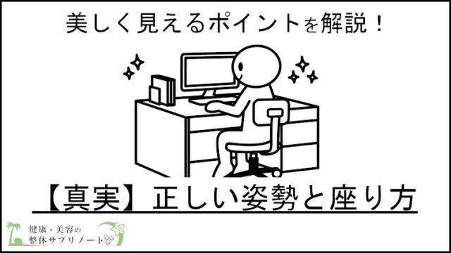 正しい姿勢と座り方【美しく見えるポイントを解説】TOP