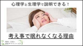 考え事で眠れないが起こる理由【心理学と生理学で説明できるTOP