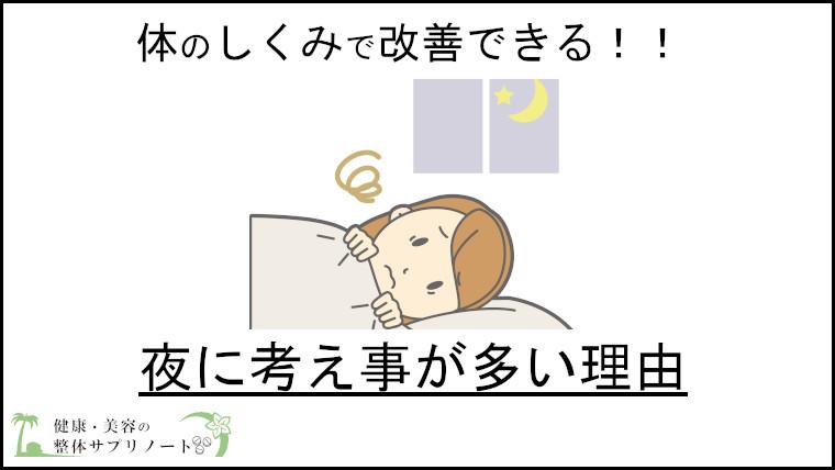 夜に考え事やネガティブが多い理由【体のしくみで改善可能】TOP