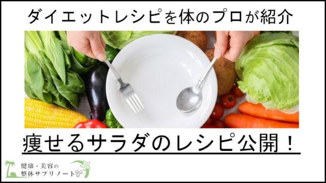 サラダダイエットのレシピ公開【痩せたレシピを体のプロが紹介】TOP