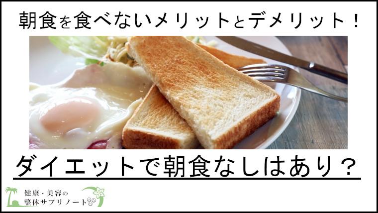 ダイエットで朝ご飯を食べないのは効果あるのか?【朝食を食べないメリットとデメリット】TOP