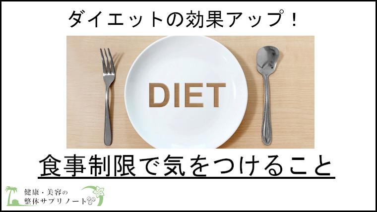 ダイエットの食事制限で気をつけること【ダイエット効果を上げる簡単なポイント】TOP