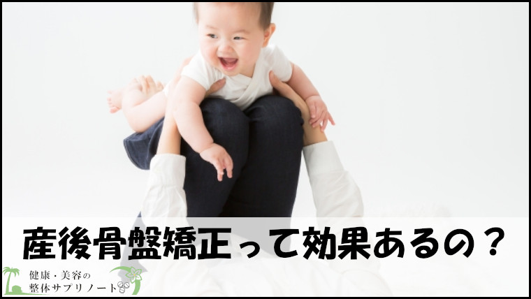 産後の骨盤矯正って効果あるの?【柔道整復師が解説】TOP