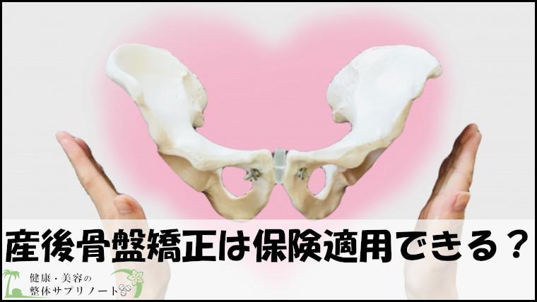 産後骨盤矯正って保険適用できるの?【柔道整復師が解説】TOP