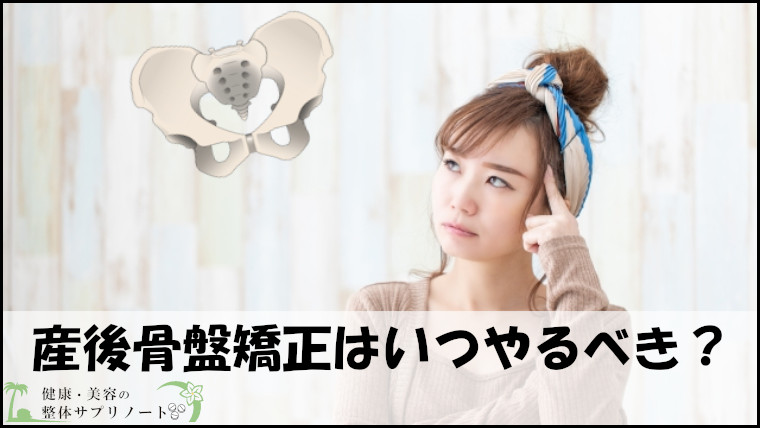 産後の骨盤矯正はいつからやるべき?【柔道整復師が解説】TOP