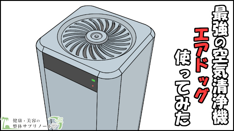 【口コミ】エアドッグ最強の空気清浄機をプロが使ってみたレビューTOP